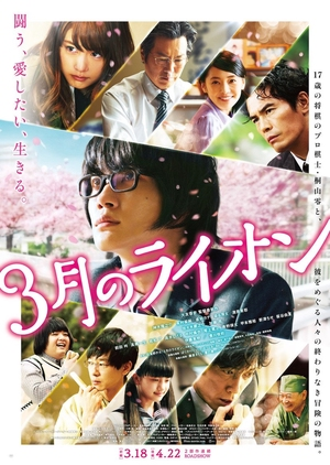 image of drama March Comes in like a Lion (2017) [JDRAMA]